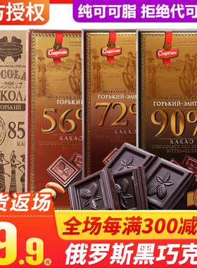 俄罗斯黑巧克力斯巴达克原装进口100%纯可可脂无低糖苦健身零食品