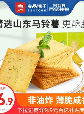 百亿补贴专享【良品铺子酥脆薄饼干300g×3盒】早餐食品零食小吃