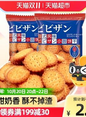 比比赞网红日式小圆饼干麦芽100g零食小吃海盐休闲食品凑单散装