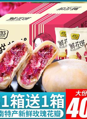 玫瑰鲜花饼40枚云南特产糕点心面包早餐整箱网红小吃零食休闲食品