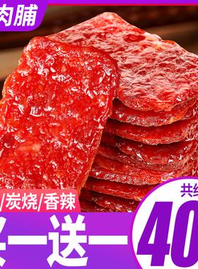 比比赞猪肉脯零食小吃特产肉食熟食休闲食品即食肉干类猪肉铺整箱