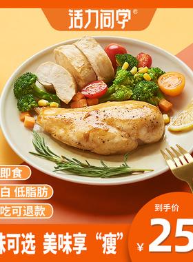 活力同学开袋即食鸡胸肉6包健身代餐低脂卡鸡肉轻食品零食高蛋白