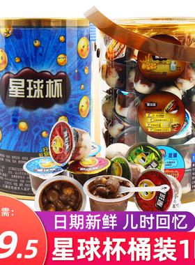 甜甜乐星球杯大杯巧克力杯桶装夹心饼干儿童小零食小吃休闲食品