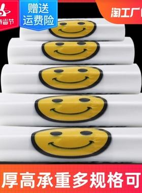 透明笑脸塑料袋食品袋购物袋外卖打包袋手提方便袋马甲背心垃圾袋