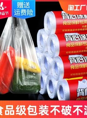 食品包装连卷背心式家用经济装pe保鲜袋加厚商用真空密封方便手提
