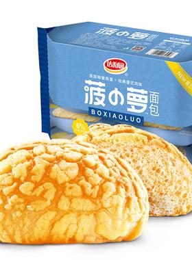 达利园菠小萝面包整箱蛋糕点懒人速食早餐小面包零食休闲小吃食品