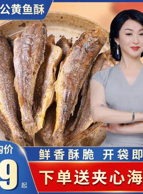 老海公黄鱼酥旗舰店海工香酥小黄鱼干孕妇零食休闲食品网红鱼尾仔