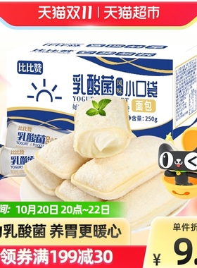 比比赞乳酸菌小口袋面包250g整箱夹心糕点早餐零食休闲零食品小吃