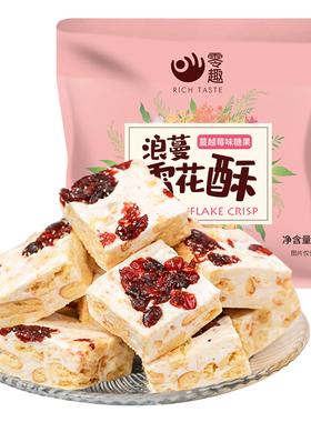 零趣网红雪花酥饼干整箱沙琪玛零食小吃牛轧糖蔓越莓糕点休闲食品