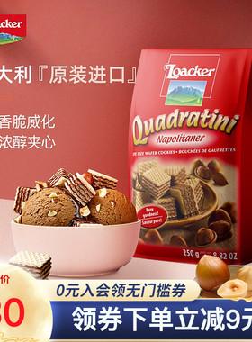 Loacker莱家意大利进口零食威化饼干小方块孕妇儿童网红食品250g