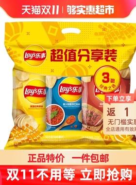 乐事薯片超值分享装(原味/红烩/烧烤)70g×3包零食小吃膨化食品