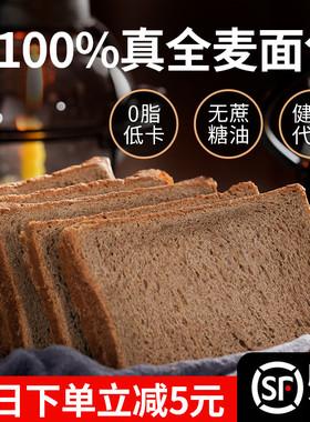 全麦面包片0脂肪无糖精黑麦代餐饱腹食品减低脂粗粮整箱早餐吐司