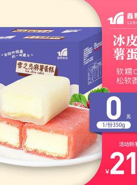 鑫鹭冰皮麻薯蛋糕网红小吃零食速食面包休闲食品糕点整箱