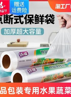 保鲜袋大中经济装食品袋冰箱耐高温手撕袋加厚点断式家用商品密封