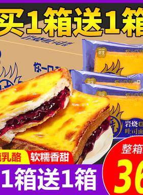 蓝莓夹心面包岩烧乳酪吐司整箱早餐蛋糕点心零食夜宵网红小吃食品