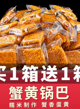 蟹香咸蛋黄糯米锅巴网红爆款蟹黄零食小吃休闲食品大礼包袋装整箱