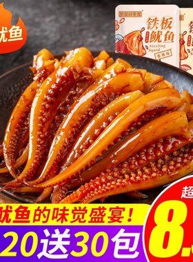 麻辣鱿鱼须香辣铁板烧烤鱿鱼丝零食小吃海味即食网红爆款休闲食品