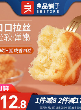 良品铺子肉松拔丝蛋糕420g整箱面包早餐食品营养代餐零食小吃糕点