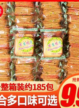 伟龙饼干零食散装多口味整箱香葱鸡片葱香葱油薄脆休闲食品小包装