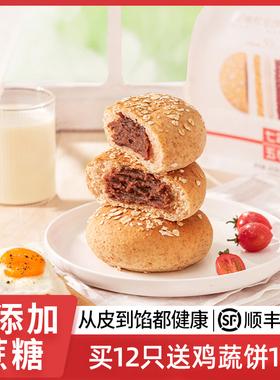 七年五季全麦面包红豆沙欧包粗杂粮健康早餐无糖精低脂代餐零食品