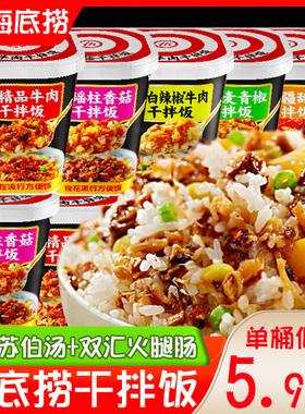 海底捞干拌饭自热米饭懒人食品免煮冲泡即食方便餐午餐速食快餐饭