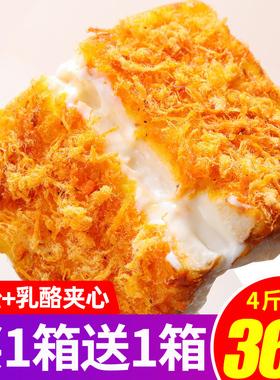 肉松夹心面包蛋糕糕点早餐食品整箱岩烧乳酪吐司网红健康吃的零食