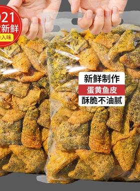 咸蛋黄鱼皮即食香脆鳕鱼皮酥湖南特产孕妇海味零食小吃休闲食品