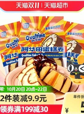 阿华田蛋糕卷80g×1包营养面包早餐食品代餐下午茶网红小零食糕点