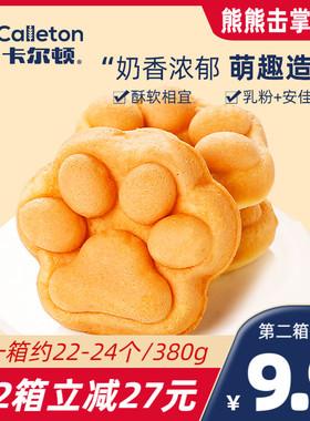 卡尔顿熊熊击掌蛋糕380g零食早餐营养面包办公室儿童食品糕点整箱