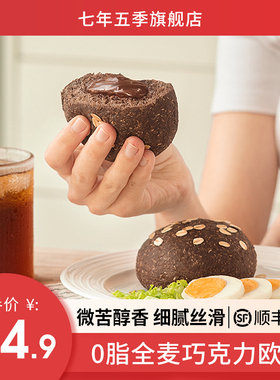 七年五季全麦巧克力面包健康零食品0低脂无蔗糖精粗粮早代餐欧包