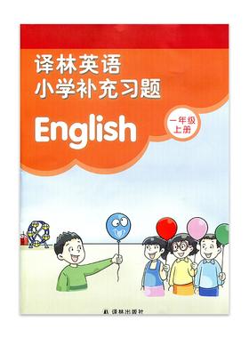 2021年新版 补充习题 小学英语1上 一年级上册  译林版 小学同步教辅教材配套用书 译林出版社(听力部分需要联系客服)