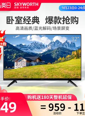 创维官方旗舰店32X3 32英寸液晶电视机卧室LED平板彩电租房小电视