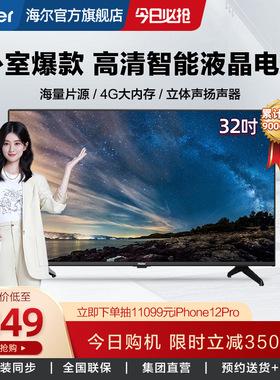 Haier/海尔 LE32A31 32英寸高清智能网络液晶平板家用电视机官方