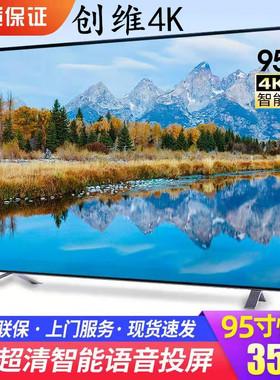创维4K超清智能55寸液晶电视65/70/75/80/85/100/120平板曲面wifi