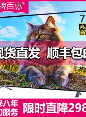 王牌百惠55寸液晶电视机32 50 60 65高清70平板75智能网络100