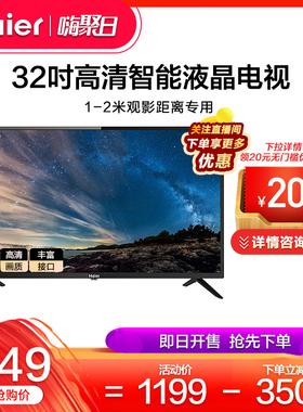 Haier/海尔 LE32A31 32英寸高清智能网络液晶平板电视官方旗舰店