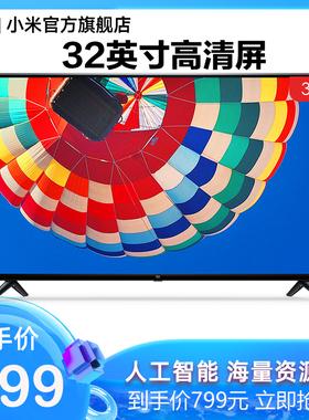 小米电视机4C32英寸智能高清液晶屏平板智能家官旗