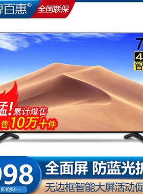 王牌百惠电视机55寸4k液晶32/40/50高清60/65平板70/75/80网络100