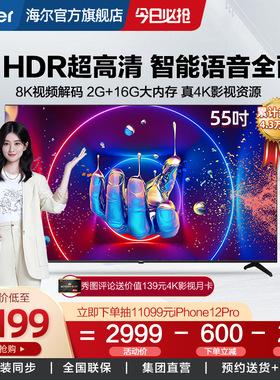 Haier/海尔 LU55C61 55英寸全面屏4K智能语音液晶平板电视机 16G