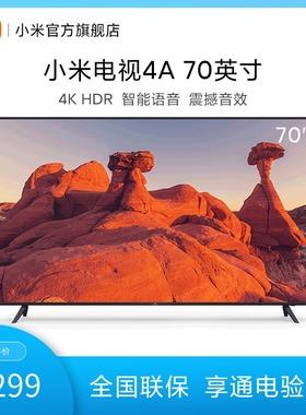 小米电视4A 70英寸4KHDR超高清人工智能蓝牙语音网络液晶平板电视