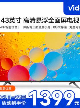 海信Vidda 43V1F 43英寸智慧语音高清液晶平板电视机官方旗舰店40