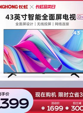 长虹43D4PF 43英寸高清智能wifi网络液晶全面屏超清平板电视机