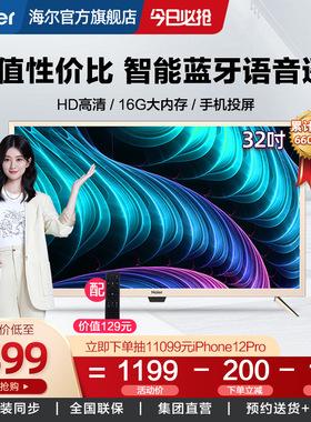 海尔 LE32C51 32英寸高清智能网络液晶平板彩电视机家用55官方