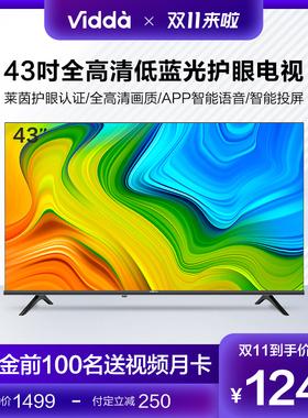 海信Vidda 43V1F-R 电视机43英寸智能语音高清液晶平板电视32官方
