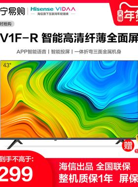 海信VIDAA 43V1F-R 43英寸高清智能语音全面屏网络液晶平板电视机