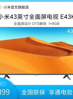 小米电视E43K 43英寸全高清智能全面屏1+8GB内存网络液晶平板电视
