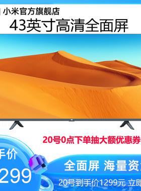 小米电视 E43K 43英寸全高清全面屏wifi智能网络平板液晶电视机55