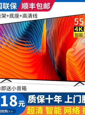 全新4K超清55寸液晶电视46智能wifi平板32网络60家用65特价50老人