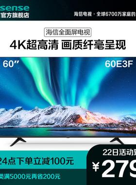 海信60E3F 60英寸4K智慧全面屏电视机智能网络高清平板液晶 5565