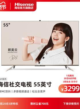 海信55E5F 55英寸4K智慧全面屏电视机智能网络高清平板液晶彩电